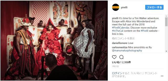 キャストがほぼ黒人モデルだけの『不思議の国のアリス』がここに / 2018年版「ピレリ・カレンダー」の撮影が始まりました