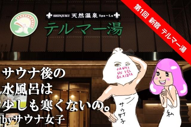 【快感♡サウナ女子の世界】第1回 水風呂はサウナの為にあった!? 都会のスパで知る大人の気持ちよさとは / 新宿・テルマー湯
