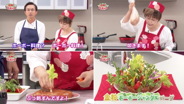 新たな「平野レミ伝説」が爆誕! ハンバーグに野菜をブッ刺し「ジャングル」、金粉も乗っけてみました