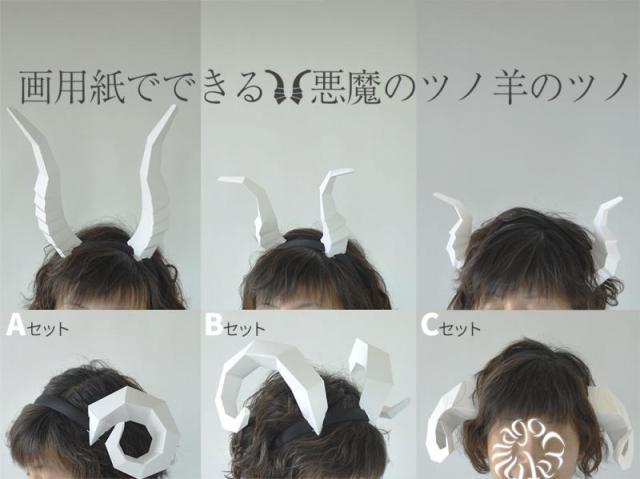 画用紙で作れる「悪魔のツノ」&「羊のツノ」が本格的! 型紙ダウンロードで360円とコスパ良すぎですっ