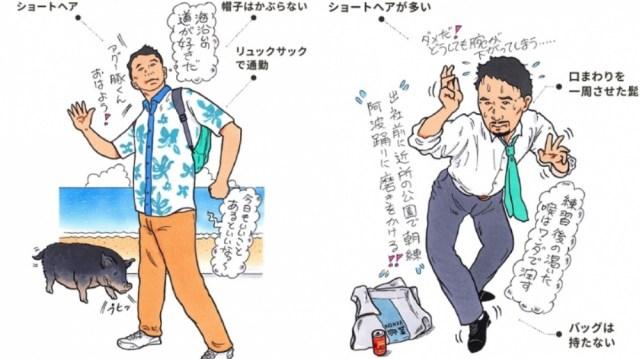 都道府県別でパパの特徴がわかる!? 宮崎パパは仕事に前向き、徳島パパは妻の誕生日プレゼントを欠かさない、など