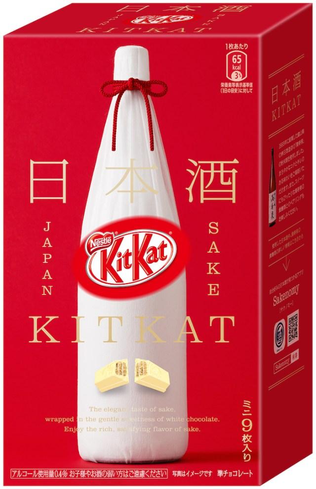 外国人観光客に人気の「キットカット 日本酒」が一新! 中田英寿さんとのコラボレーションで新たな味わいに