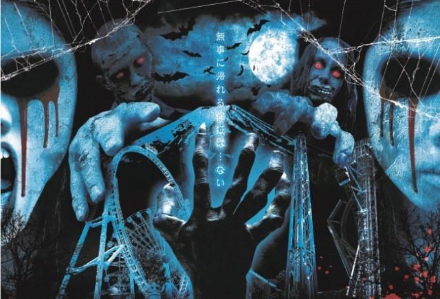 富士急ハイランドの社長が亡霊に!! 「戦慄ホラーナイト」は閉園後にスタッフ総出で100体の亡霊が襲来するよ…