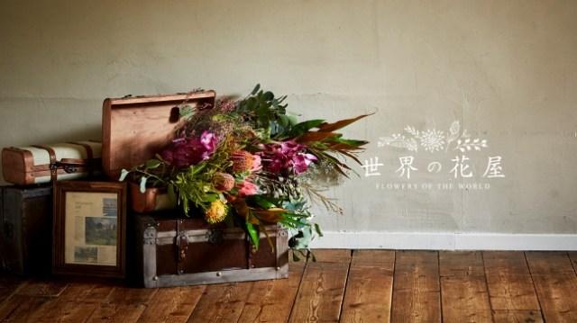 ケニアのバラにイスラエルの草花…世界中の農園から集めたお花たち! 新オンラインショップ「世界の花屋」がとっても素敵