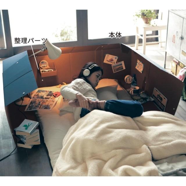 寝床を秘密基地にするアイテムが超便利そう! 折りたたみ式だからどこでも秘密基地が作れるよ★