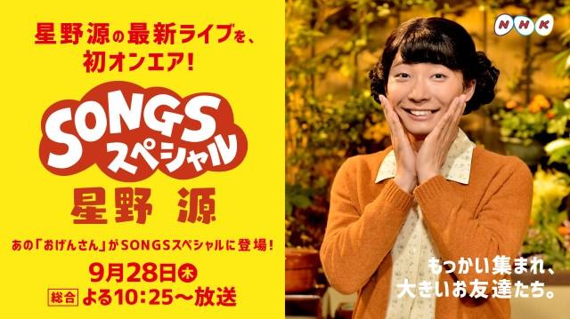 【本日放送】おげんさんがNHK『SONGSスペシャル 星野 源』に出演するよ! ライブツアー映像など盛り沢山で大きいお友達は大歓喜の予感です