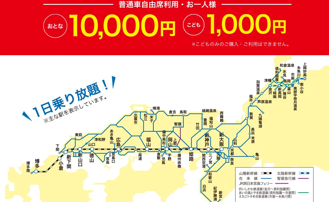 放題 jr 切符 乗り 西日本