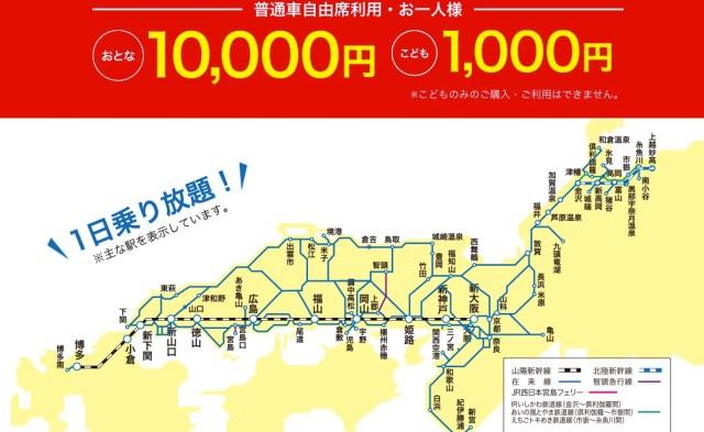JR西日本がたった1万円で「新幹線・特急・普通列車などが1日乗り放題」切符を発売!! 期間限定&枚数限定だよ〜