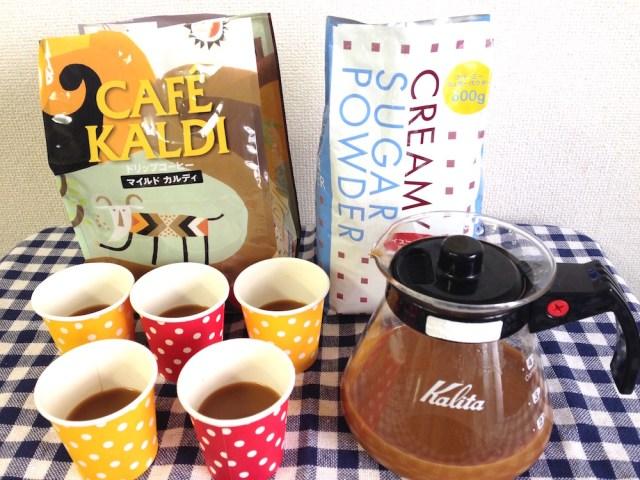 異様に美味しい「カルディで配っている試飲コーヒー」を再現 / あの味の秘密は「クリーミーシュガーパウダー」でした!