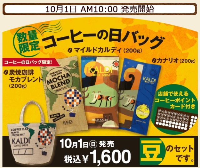 【欲しい】カルディから「コーヒーの日バッグ」発売! 麻袋デザインのおしゃれトートに3種600gのコーヒーがついてくるよぉおお!