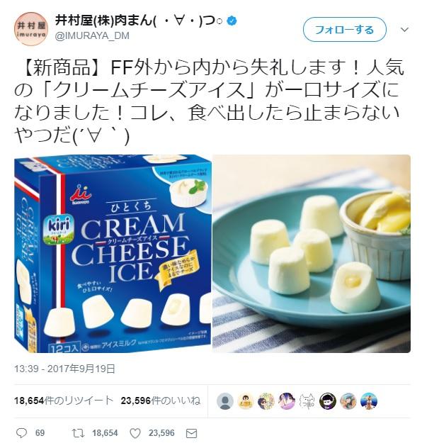 大ヒット中のkiri「クリームチーズアイス」からひとくちサイズが出たよ! これ、食べだしたら止まらんやつだ…!!