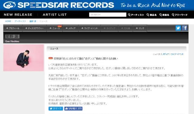 """【すでに消された動画も】  """"恋ダンス"""" 動画、著作権法に基づく削除手続きが9月1日よりスタート / レコード会社からは事前に告知がありました"""