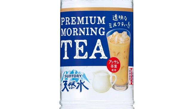 【本日発売】水に見えるけどミルクティー!!? 紅茶大好きイギリス人も衝撃を受けそうな「透明ミルクティー」が革命的です