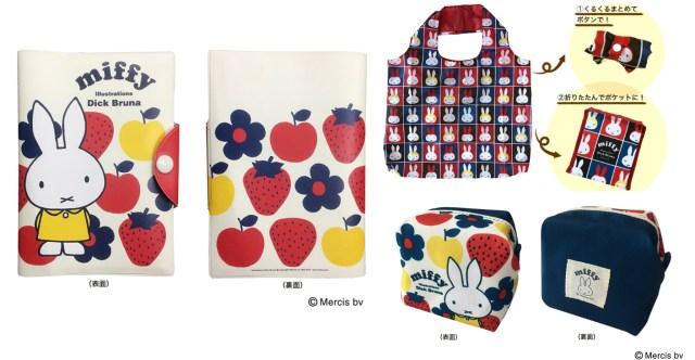 郵便局だけの「ミッフィーグッズ」の販売が始まるよ♪ カラフルなお花やフルーツとミッフィーちゃんがかわゆくマッチング!