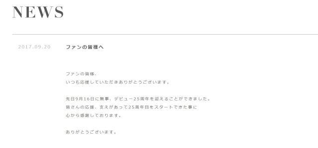 【衝撃】安室奈美恵さんが来年9月に芸能界を引退 / Twitter上では惜しむ声が続々「シンプルに悲しい」「私の青春時代が…」