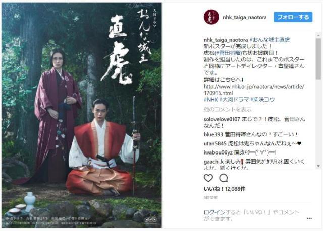 菅田将暉演じる「井伊直政」とのツーショット! NHK大河『おんな城主 直虎』の新ポスターが公開されました