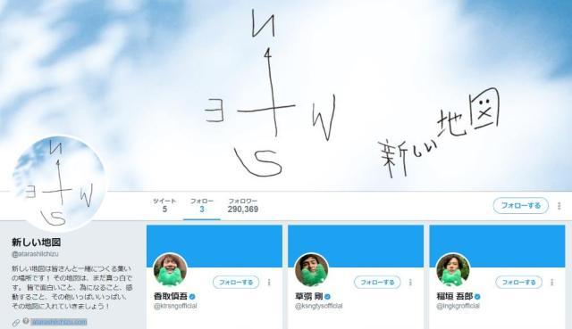 【新しい地図】香取慎吾・稲垣吾郎・草なぎ剛のツイッターアカウントがすでに伝説級! まだ投稿0なのにとんでもないフォロワー数です