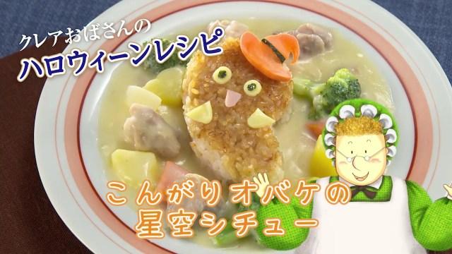 クレアおばさんが「お料理ユーチューバー」デビュー! 料理だけでなくムービーも上手いからマジで作りたくなるよ☆