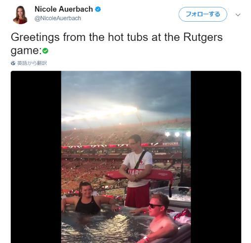 【さすがアメリカ】フットボールの試合に客が来てくれない…から観客席に露天風呂を置いてみたよ♪