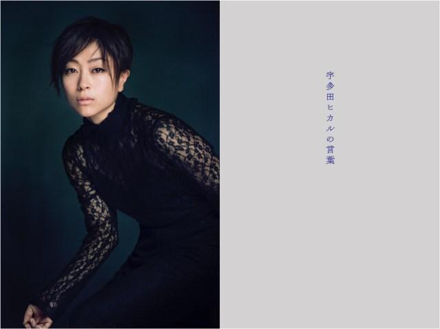 宇多田ヒカル初の歌詞集が12月9日に発売! 特設サイトでは各楽曲ごとに感想を投稿して共有できます