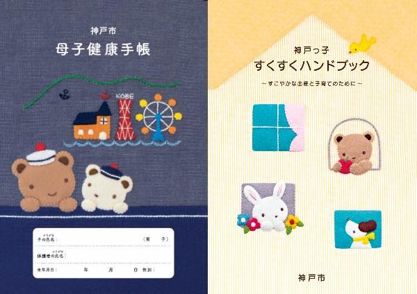 フェリシモがプロデュースした神戸市の「母子健康手帳」がかわいい♡ ご当地企業のファミリアのデザインで、中も「記憶に残る」ページになってます