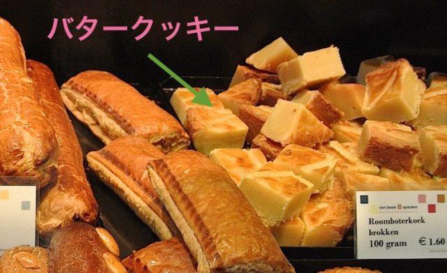 これがクッキー!? 分厚くてバターが超濃厚なオランダクッキーが罪深い!おすすめのオランダスイーツとお土産はコレだ【オランダ旅行3】