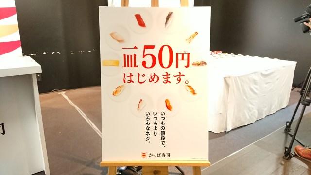 【超速報】かっぱ寿司、1皿50円始めるよ!! そして食べ放題がついに全店舗で開始されます