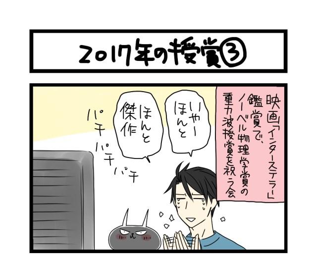 【夜の4コマ部屋】2017年の授賞3 / サチコと神ねこ様 第721回 / wako先生