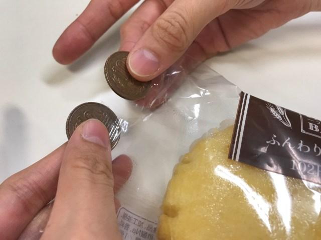 警視庁が教える「10円玉でお菓子の袋を開ける」ライフハックを試してみた → 袋によっては開かないものも…!