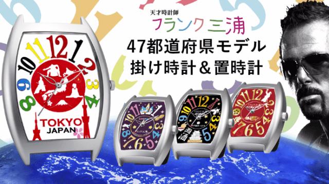 「フランク三浦」が再び47都道府県制覇を目指す!? 壁掛け&置時計という新ジャンルで「ご当地時計総選挙」を開催しているよ