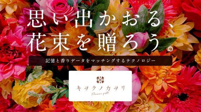 【ちょっと泣けるサービス】思い出の写真と香りをデータ化しブーケにする「思い出の香りの花束」プロジェクトが誕生