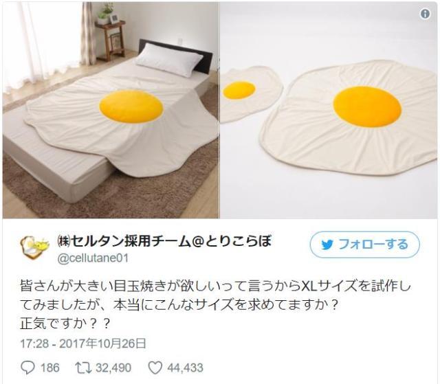 お客さんに言われたからってやりすぎぃ! 「超巨大な目玉焼きブランケット」を試作したソファーメーカーが話題です