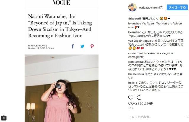 渡辺直美さんがUS版「VOGUE」に登場! 「スリムサイズ主流の日本で彼女がファッションアイコンになるのは大きな意味がある」など賞賛されてます