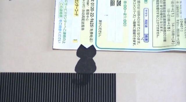 黒猫が尻尾をふりふりしてるぅー! クロネコヤマトの不在票を使ったスリットアニメーションがスゴイ!!!