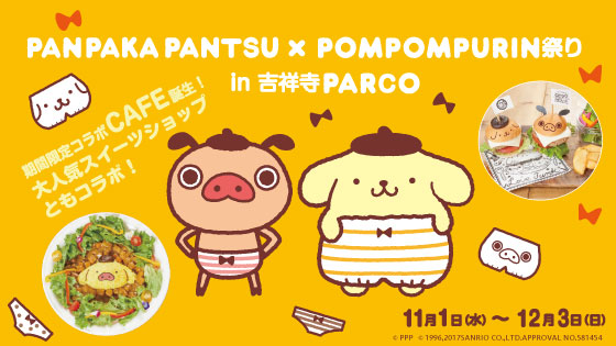 吉祥寺パルコで「パンパカパンツ×ポムポムプリン祭り」はっじまるよぉ~! プリンにパンツなフードやスイーツがいっぱいです♪