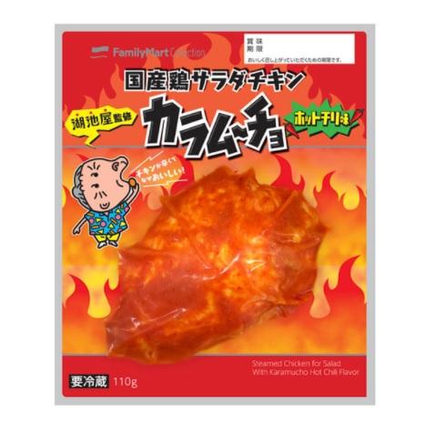 【湖池屋監修】チキンが辛くてなぜおいしい! ファミマのサラダチキンから「カラムーチョホットチリ味」が出たよ!!