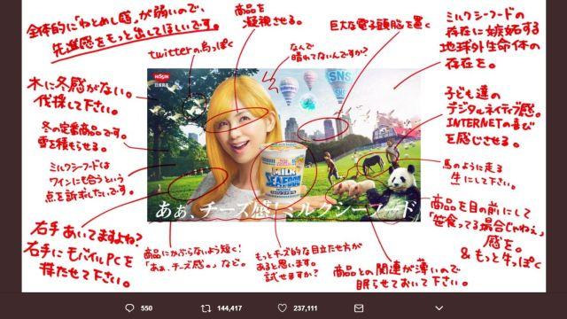 日清「ミルクシーフードヌードル」の新広告ができるまでがスゴイ! 上司からのダメ出しにデザイナーが全力で応えた結果…