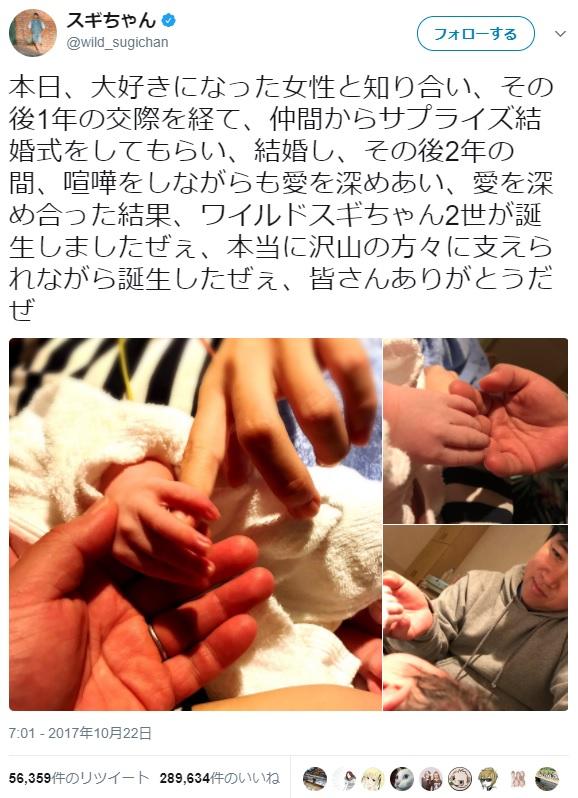 「ワイルドスギちゃん2世が誕生しましたぜぇ」スギちゃんの出産報告ツイートが最高だと話題! 幸せが伝わってくる写真と文面に胸がジーンと熱くなるんだぜぇ
