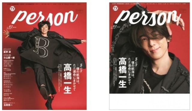 高橋一生さんの魅力あふれる「TVガイドPERSON」のW表紙が解禁に! 撮影は世界的写真家レスリー・キーだよ!!