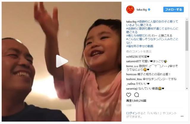 【タカトシ】相方への愛が止まらない! トシと娘が歌う「奇跡的に人間の女の子と歌っているように聞こえるチンパン人」動画が可愛すぎるんです♡