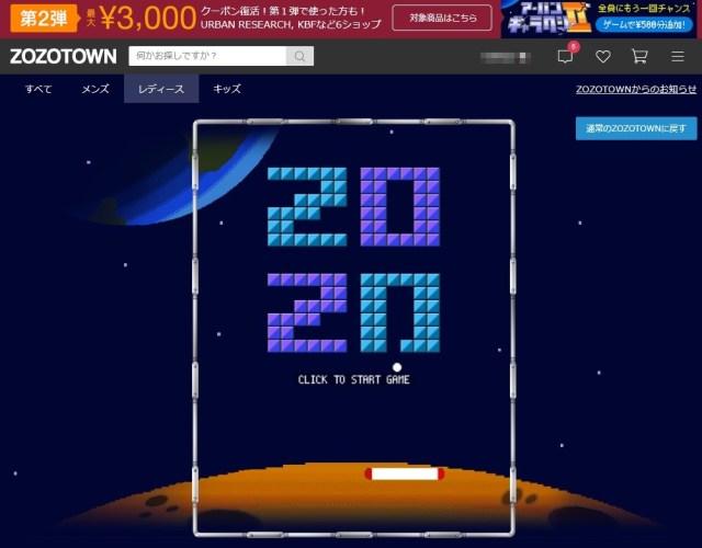 【楽しい】ZOZOタウンのサイトにインベーダーゲームが登場中! ゲームすると最大3000円引きのクーポンもらえちゃうよ