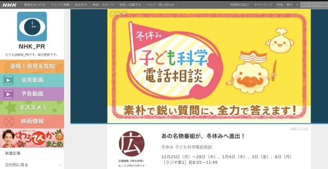 """【歓喜】NHKラジオの名物番組『子ども科学電話相談室』がとうとう冬休みに進出するぞー!  """"大きなお友達"""" のみんな、やったね☆"""
