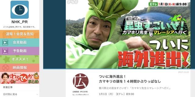 新年早々カマキリ先生に会える! 『香川照之の昆虫すごいぜ!』の元旦放送が決定 / 今度の舞台はなんとマレーシアです