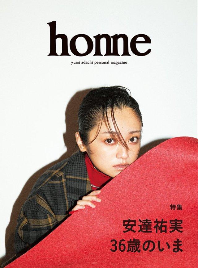 """安達祐実のパーソナルマガジン「home」が11月28日に発売! 写真は """"完全無修正"""" で、ノーカットのインタビューが掲載されるんだって"""