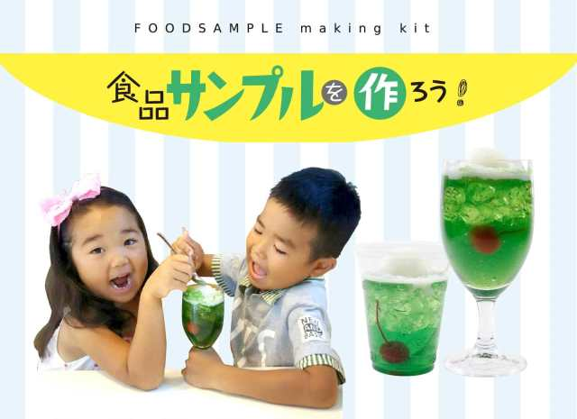 本物そっくりに作れちゃう!? レトロでかわいい「クリームソーダ」が完成する食品サンプルキットが販売中だよ♪