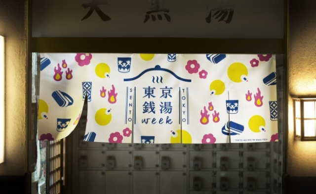 【本日から】東京の銭湯が「VR絶景風呂」「花園風呂」「ホタル風呂」など様変わり♪ 東京銭湯ウィークが攻めてます!