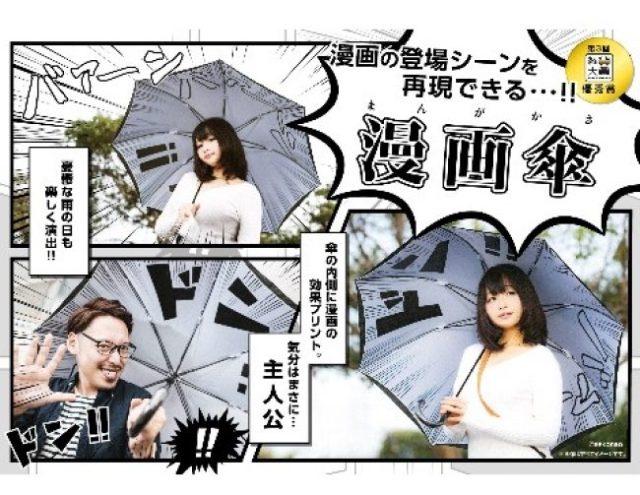 漫画の主人公になれる「傘」だってぇ!? ヴィレヴァン「雑貨大賞」受賞作品がレベル高すぎです!