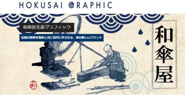 北斎も認めてくれそうな粋な和傘やお箸を取り扱う「北斎グラフィック」が新宿マルイアネックスにオープン