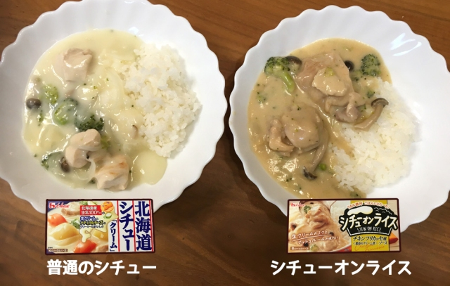 【検証】シチューごはん専用の「シチューオンライス」は本当に白米と合う? 普通のシチューと食べ比べてみたよ!