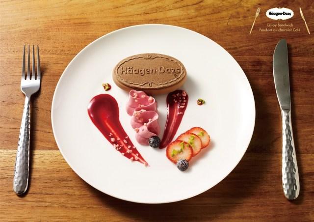 【11月11日は行列必至】ハーゲンダッツ新作「フォンダンショコラ」が無料で食べられる☆1日限定のカフェが表参道にオープンするよーー!